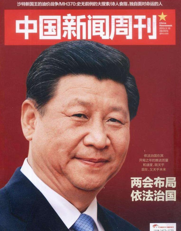 《中国新闻周刊》