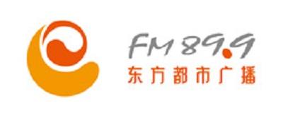 上海都市广播FM899