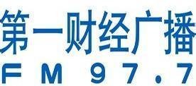 第一财经广播FM97.7