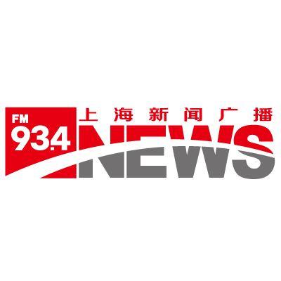 上海新闻广播FM93.4