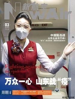 山东航空《新航空》