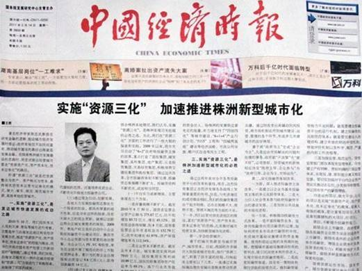 《中国经济时报》