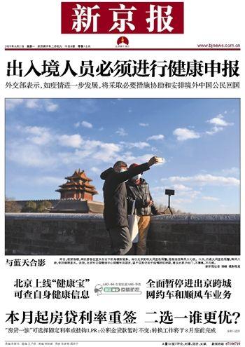 《新京报》