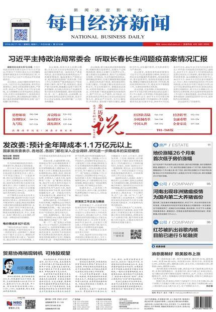 《每日经济新闻》