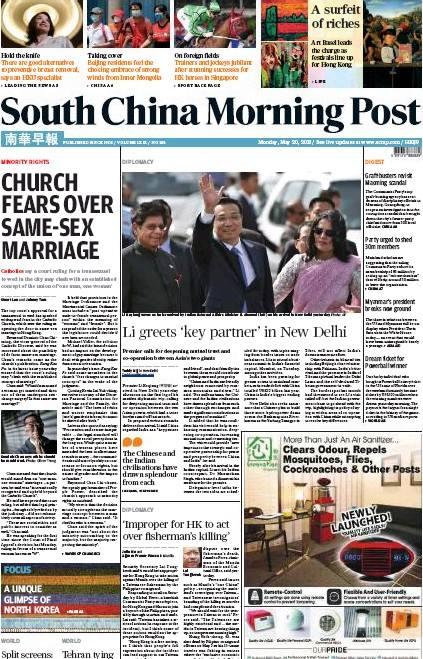《香港南华早报》