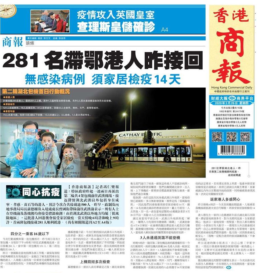 《香港商报》
