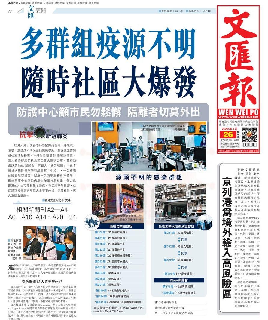 《香港文汇报》