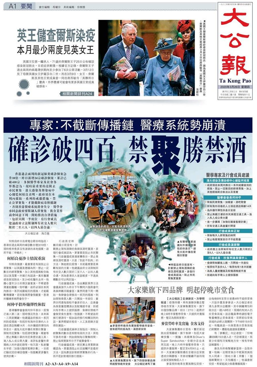 《香港大公报》