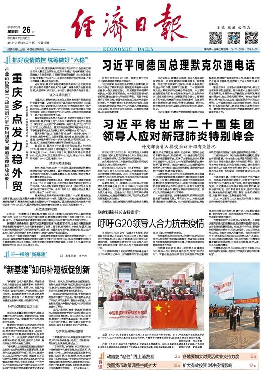 《香港经济日报》