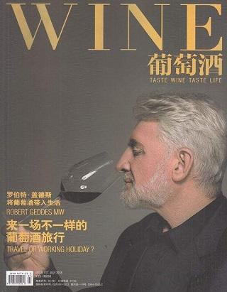 《葡萄酒》