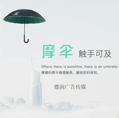 魔伞app广告