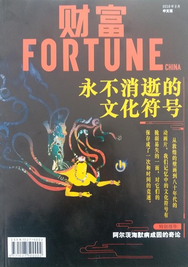 《财富》中文版杂志