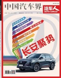 《中国汽车界汽车人》