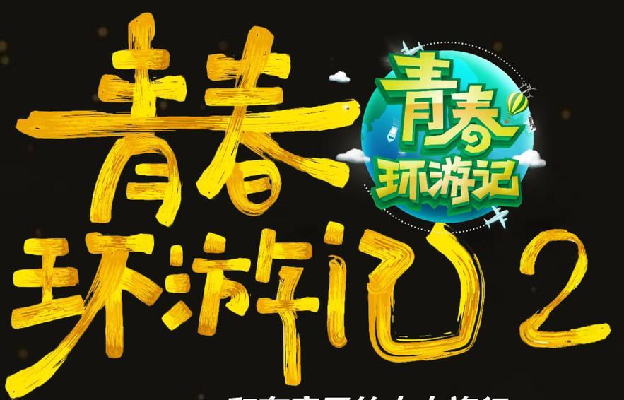 浙江卫视综艺节目青春环游记冠名广告