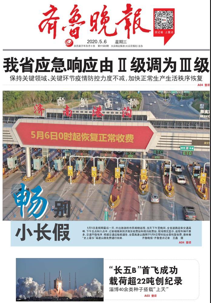 《齐鲁晚报》新媒体