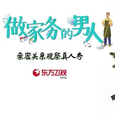 做家务的男人节目招商广告