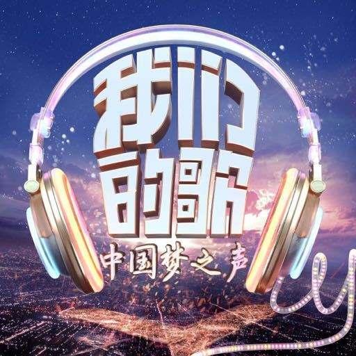 东方卫视《我们的歌》