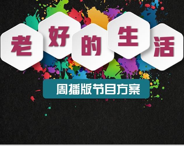 上海都市频道老好的生活节目招商广告介绍