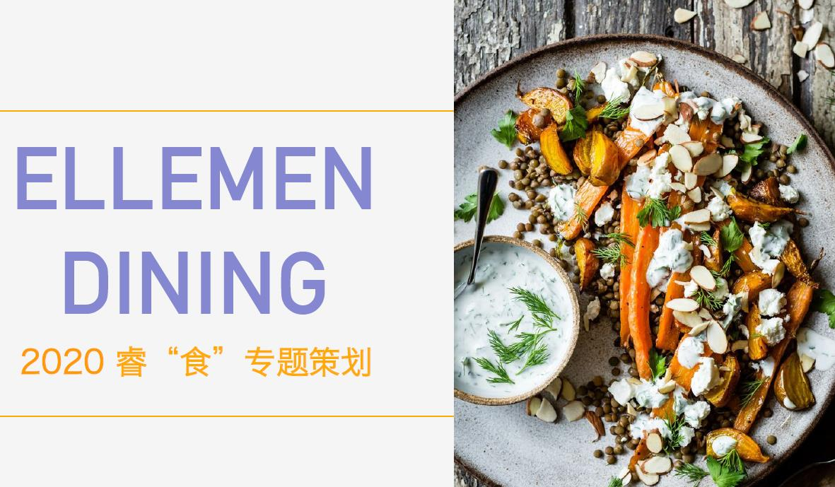 ELLEMEN DINING专题策划广告介绍