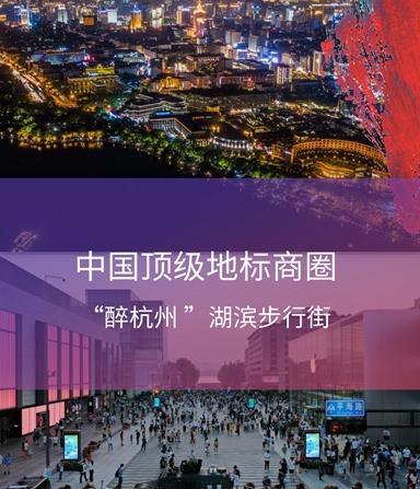 杭州湖滨步行街智能广告牌介绍