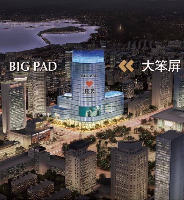 杭州核心商圈地标巨型天幕