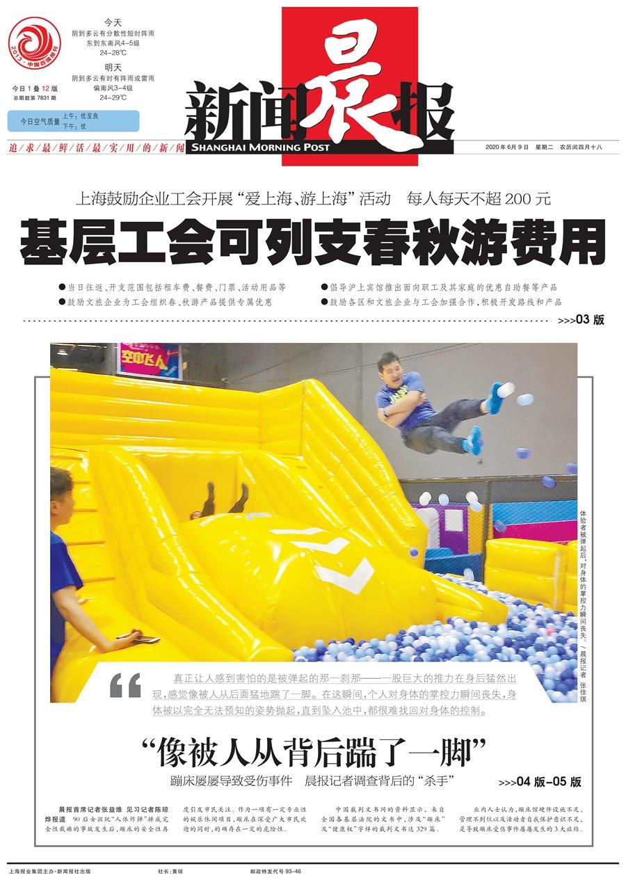 上海《新闻晨报》