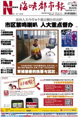 《海峡都市报》闽南版