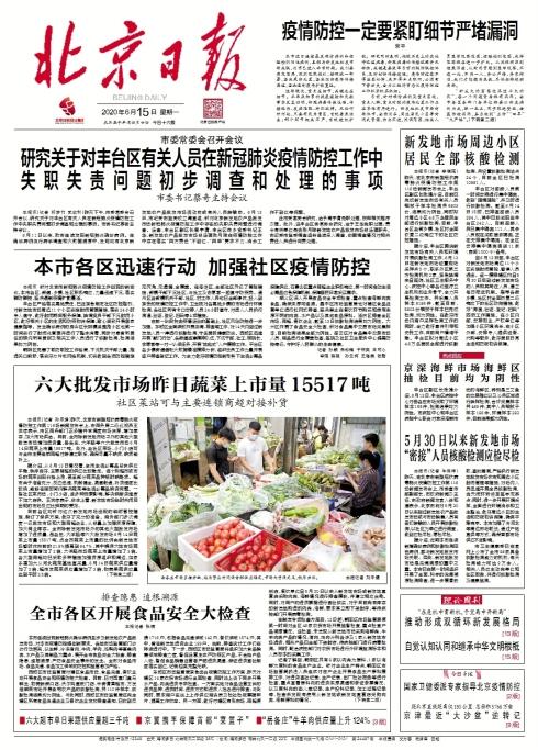 《北京日报》