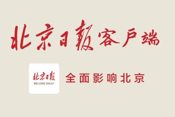 《北京日报》APP广告
