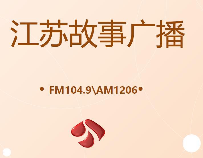 江苏故事广播FM104.9