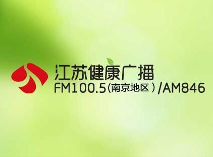 江苏健康广播FM100.5
