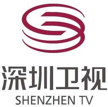 《深圳卫视》