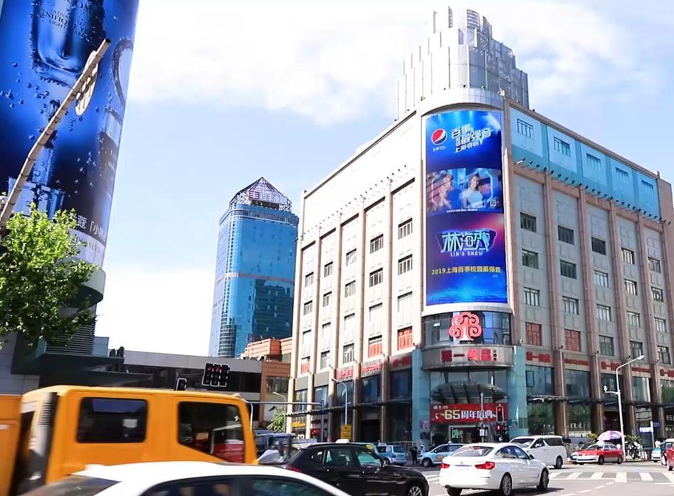 上海八佰伴第一食品商店LED户外大屏广告