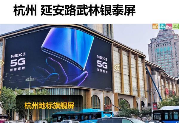 杭州武林广场银泰百货LED大屏广告