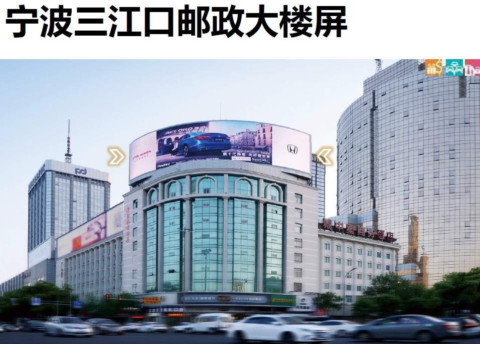 宁波三江口邮政大楼LED屏广告