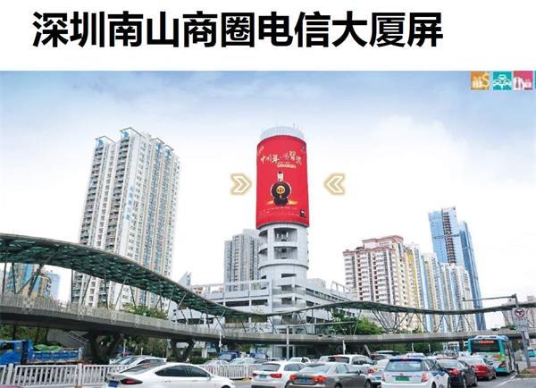深圳南山商圈电信大厦LED屏广告