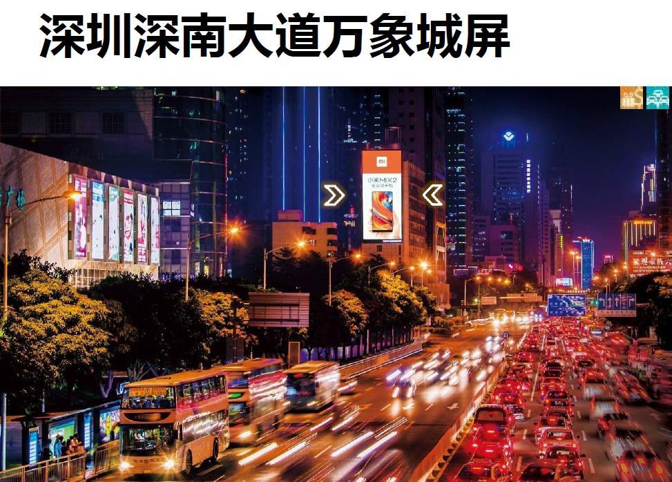 深圳深南大道万象城LED屏广告
