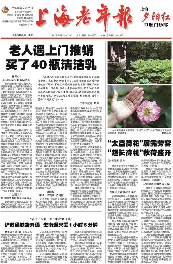 《上海老年报》