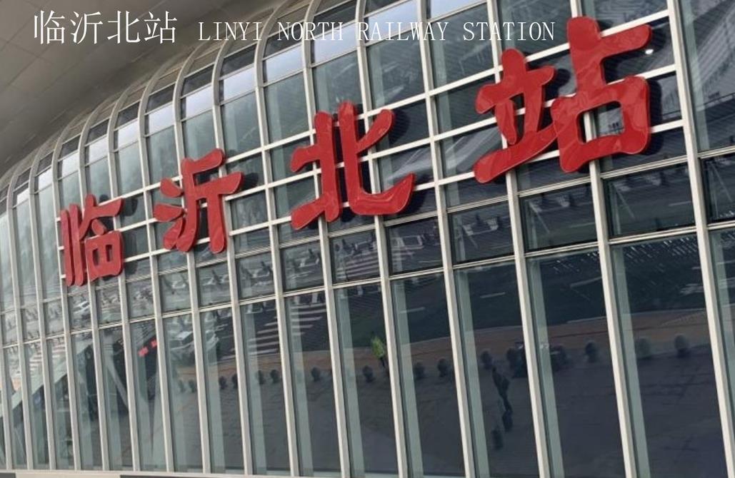 山东临沂北站LED屏广告