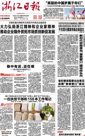 《浙江日报》
