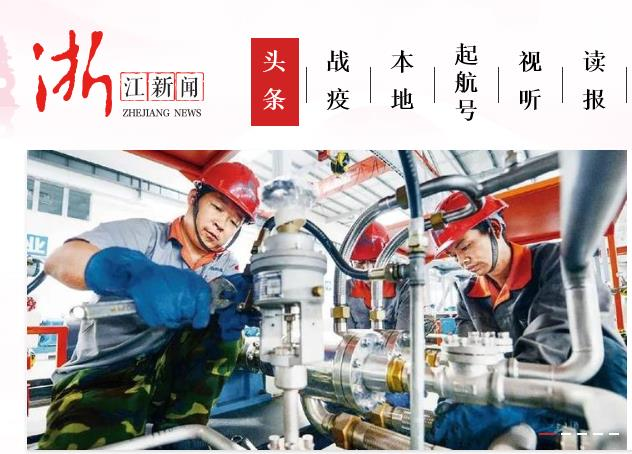 浙江新闻客户端广告
