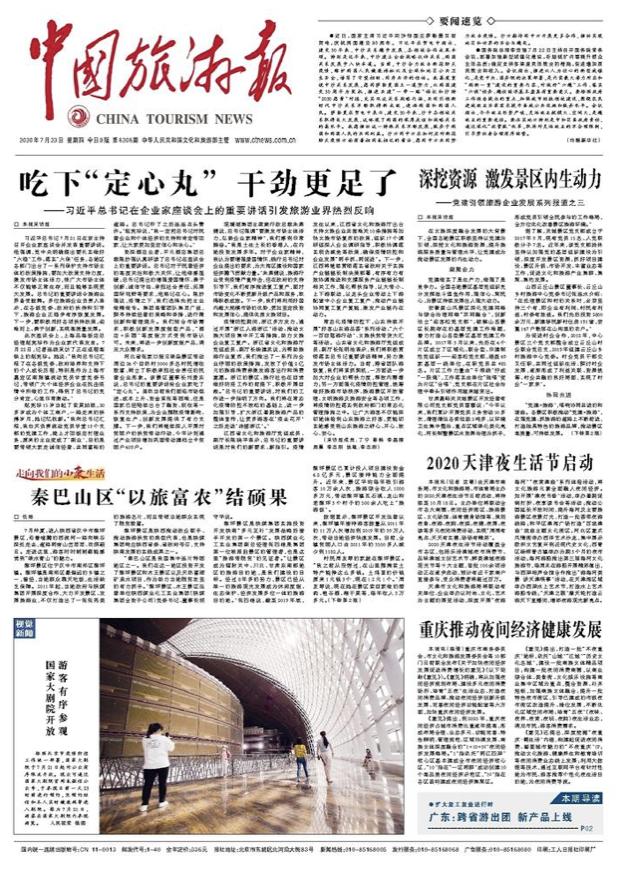 《中国旅游报》