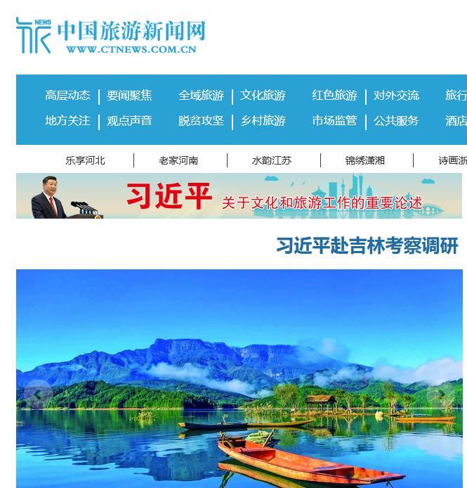 中国旅游新闻APP广告
