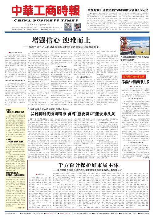 《中华工商时报》