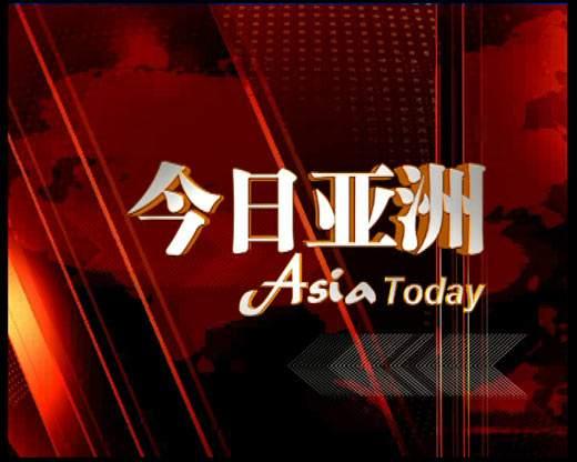 央视四套今日亚洲
