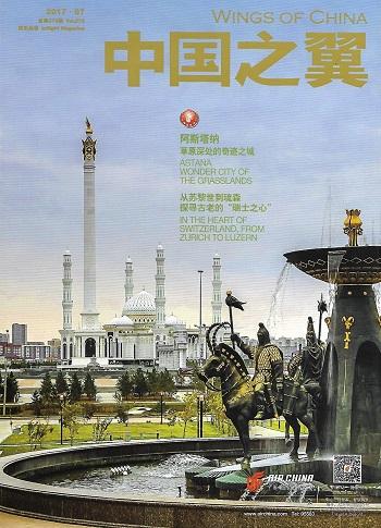 《中国之翼》